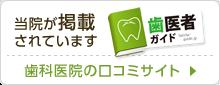 歯科医院の口コミサイト